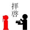 拝啓、モールス信号 - iPhoneアプリ