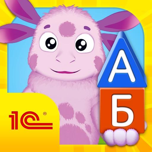 Лунтик. Алфавит для малышей (Полная версия)