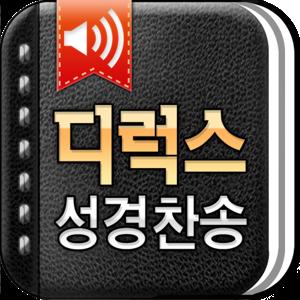 디럭스성경찬송 (한글/NIV드라마성경 + 성경/영한사전 + 새찬송가/통일찬송가음원) app