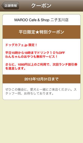 ドッグカフェ.jpのおすすめ画像4