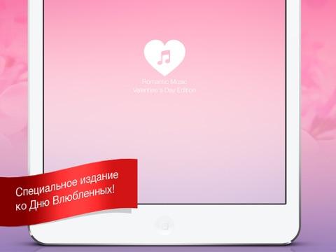 Романтическая Музыка ( Издание ко Дню Влюбленных ) Скриншоты10