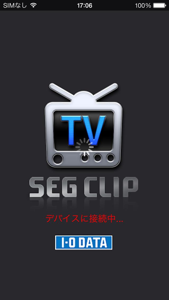SegClipのおすすめ画像1