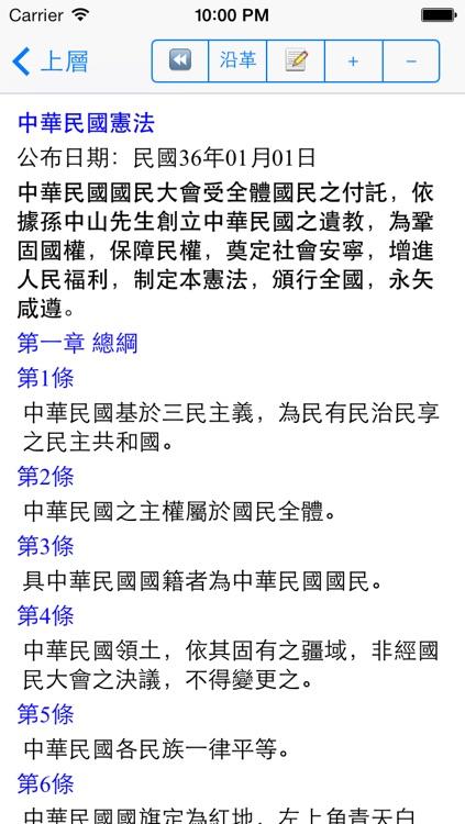 臺灣六法全書 screenshot-4