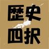テス勉「歴史」アイコン