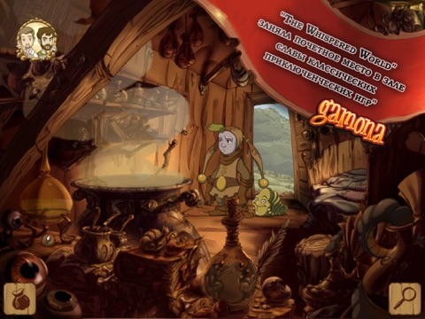 Скачать The Whispered World Special Edition