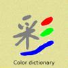 J.E.W 色辞典