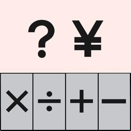 電卓計算力クイズ(基本レベル)