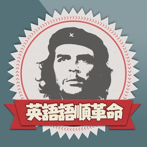 英語語順革命 for iPad