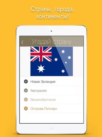 ОТЛИЧНИК по географии 5 в 1:  развивающая игра-викторина для iPad