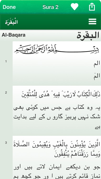 Quran Audio mp3 in Urdu and Arabic - اردو اور عربی آڈیو اور متن میں قرآن screenshot-3