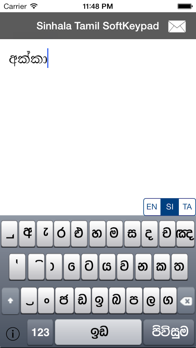 SinhalaTamil SoftKeypad screenshot two