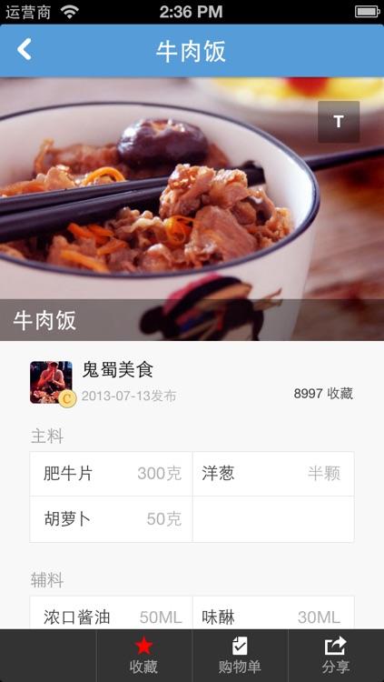 豆果主食-主食美食菜谱大全 居家下厨的手机必备软件