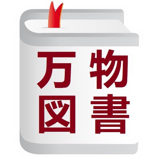 万物図書 icon