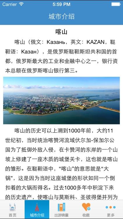 喀山旅游攻略 screenshot-3