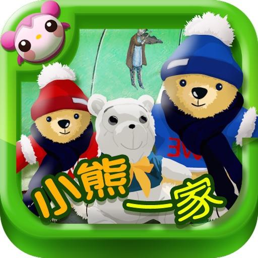 多多学英语 小熊一家