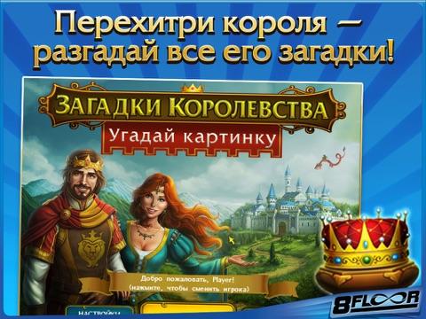 Загадки Королевства. Угадай картинку HD Free на iPad