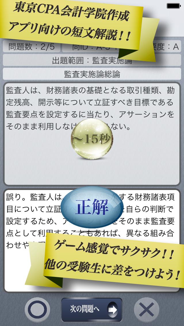 早解き!会計士短答 監査論 東京CPA会計学院監修(厳選300肢)のおすすめ画像3