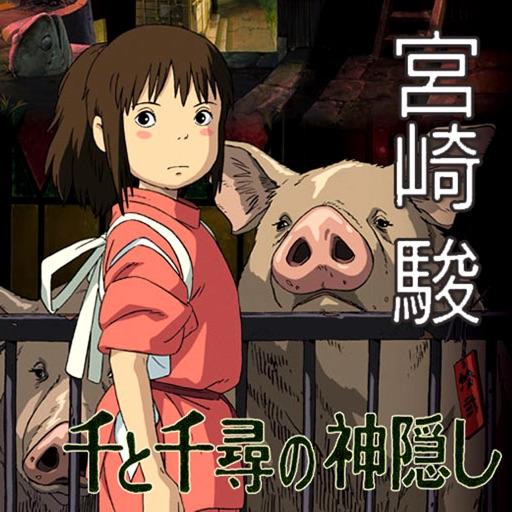 [6 CD] Miyazaki Hayao Cartoon Music - B 宮崎駿アニメの音楽 [吉卜力 久石让]