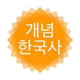 큰별쌤 개념 한국사