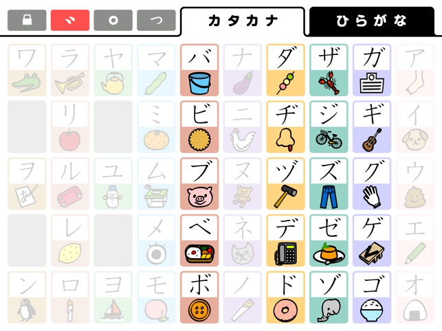かなもじ Screenshot