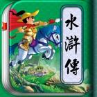 HappyReading-四大名著儿童版-水浒传 icon