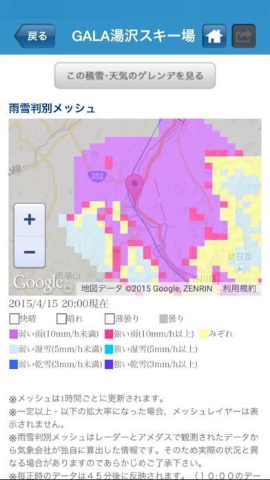 スキー場 積雪 クーポン情報 ScreenShot2