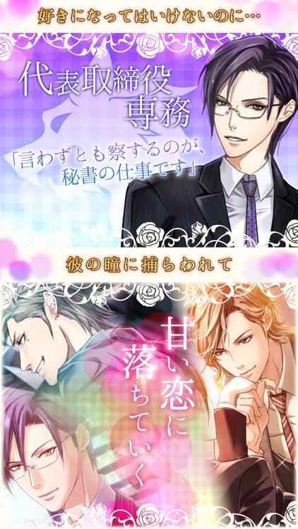 愛の獣 Love Beast-女性向け乙女・恋愛ゲーム無料