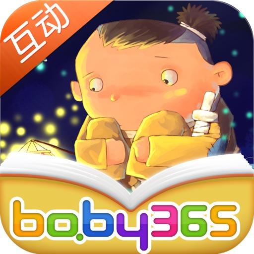 张良拾鞋-故事游戏书-baby365