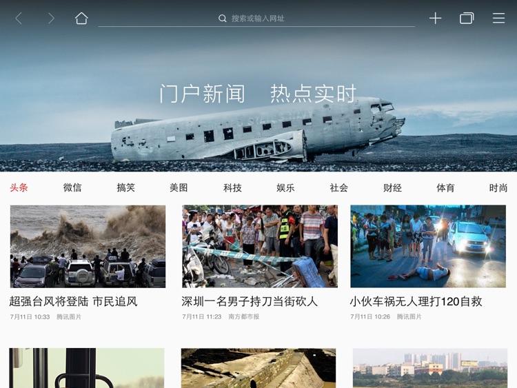 QQ浏览器HDPlus-有料,有品质 screenshot-3