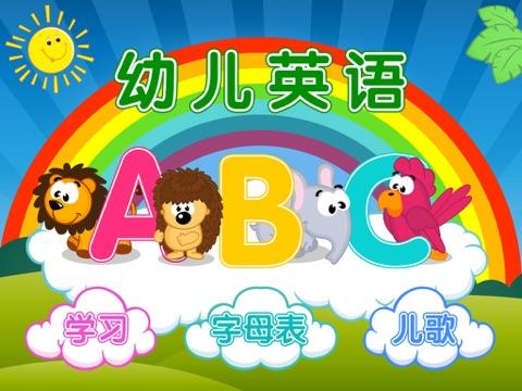 幼儿英语ABC(无广告版)-小黄鸭早教系列