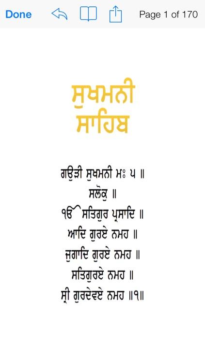 2 in 1 Gutka-Sukhmani, Japuji Sahib paath in one