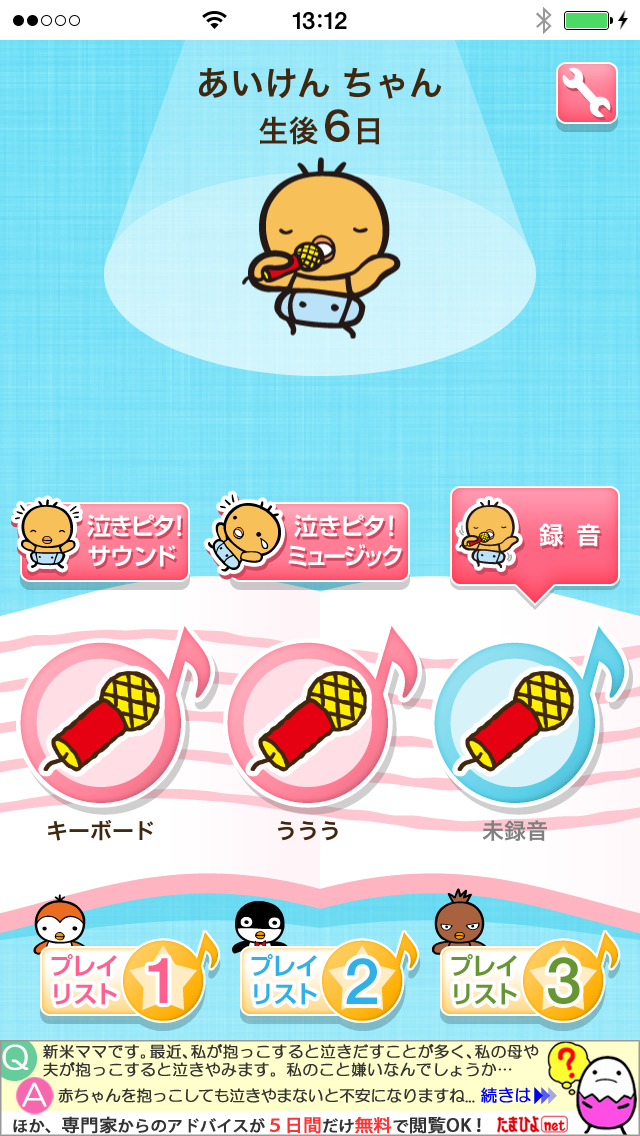 たまひよの泣きやませ【泣きピタ!】 ScreenShot4
