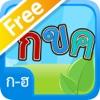 การเขียน ก-ฮFree - iPhoneアプリ