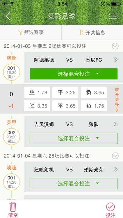 新浪彩票Pro screenshot-3