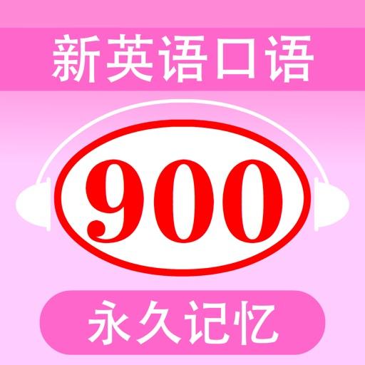 新英语900句(有声同步+中英文字幕+点读)