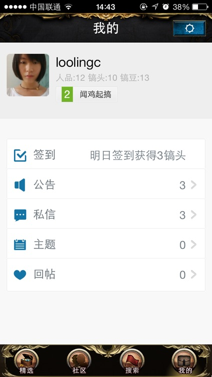 有搞头手游社区 for 神魔之塔 screenshot-4