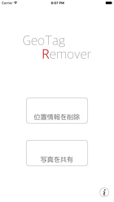 GTRemover 位置情報をまとめて削除 screenshot1