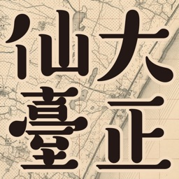 Sendai north, south, east and west of the Taisho era