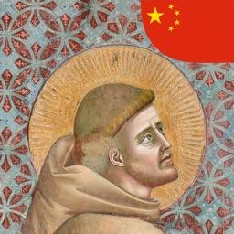 Basilica San Francesco Assisi - 中文