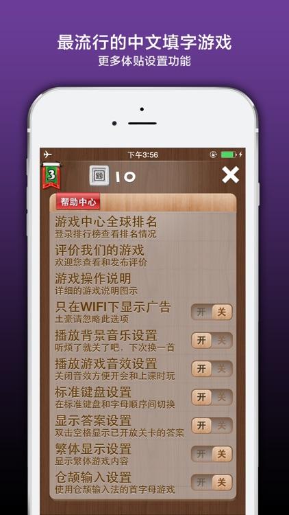 疯狂填字3 screenshot-4