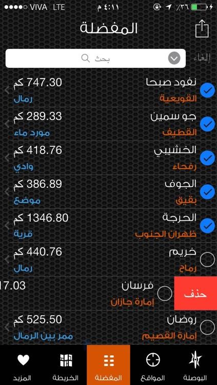 الدليلة screenshot-3