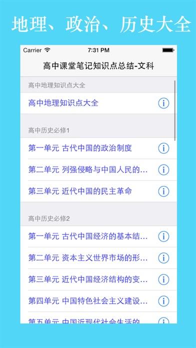 高中课堂笔记总结大全-历史、政治、地理 screenshot one
