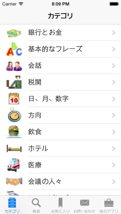 Japanese to English Translator - Talking Phrasebook