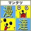 4コマ漫画の達人 -絵が苦手でも超簡単4コマ作成!!!-
