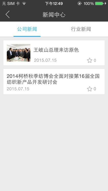 原色数码 screenshot-4