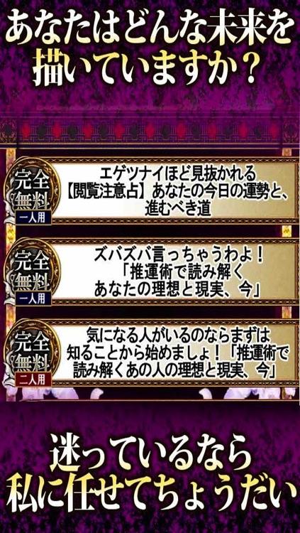 口コミNO.1占い 激当たり「推運占」 杉本蘭華 screenshot-3