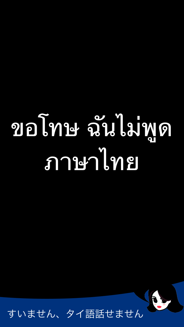Lingopal タイ語 LITE  - 喋るフレーズブックのおすすめ画像3