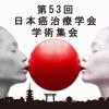 第53回日本癌治療学会学術集会 Mobile Planner