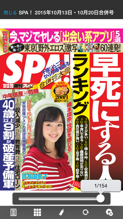 週刊SPA! - 窓用