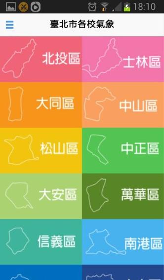 臺北市校園數位氣象網屏幕截圖2